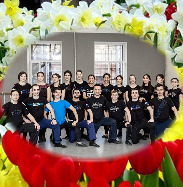 Армянский коллектив