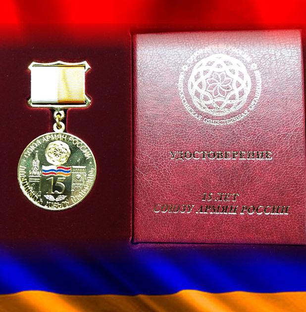 юбилейная медаль ансамблю Армстайл